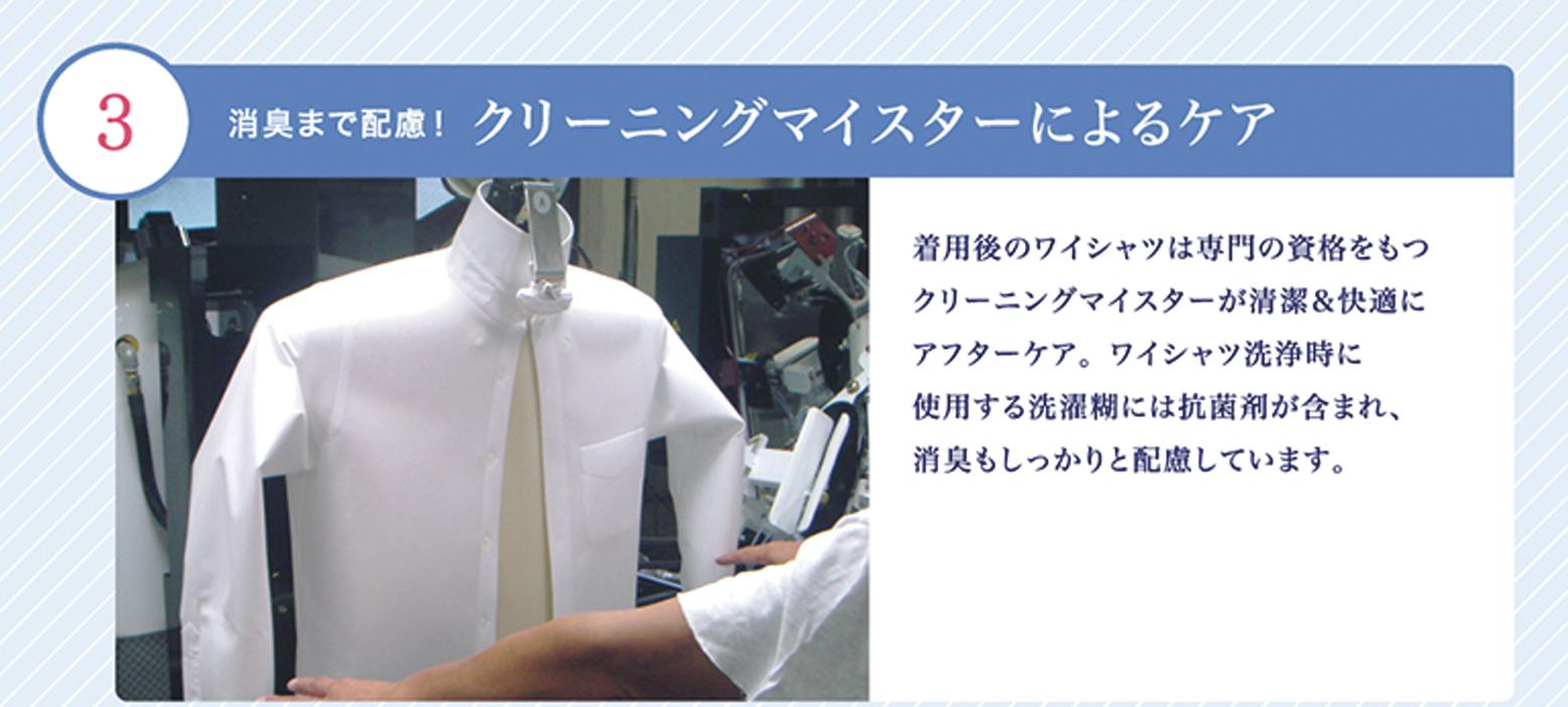 ワイシャツ宅配サービス