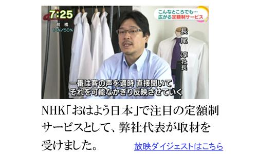 NHKで紹介されました