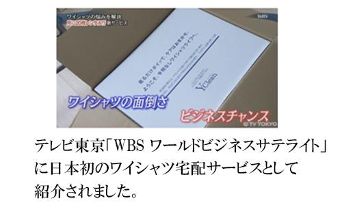 テレビ東京で紹介されました